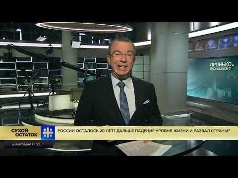 Юрий Пронько: России осталось 20 лет? Дальше падение уровня жизни и развал страны?