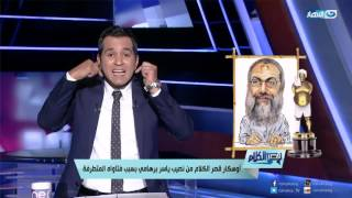 الدسوقي رشدي: «ياسر برهامي» هو النواة الحقيقية للتطرف في مصر
