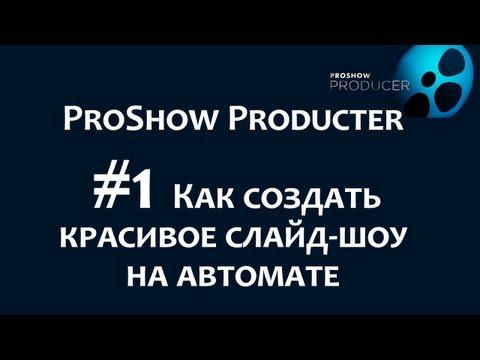 Уроки ProShow Producer - YouTube