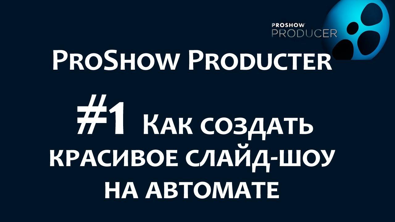 Инструкция photodex proshow producer