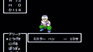 ファミコンの「ドラゴンクエスト 4」で、普通にミスター ハンと戦いまし...
