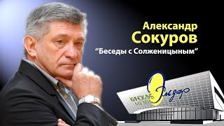 Александр Сокуров \