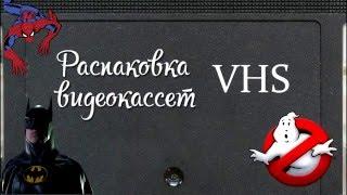 Распаковка Видеокассет!