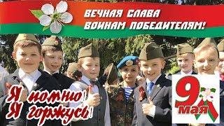 Концерт в школе. День Победы. Дети 2й класс. Concert at school. Victory Day.