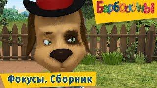 Фокусы 🎩 Барбоскины 🎩 Сборник мультфильмов 2018