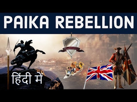 Paika Rebellion 1817 -पाईका विद्रोह - जानिए पूरा इतिहास - First struggle for Indian independence