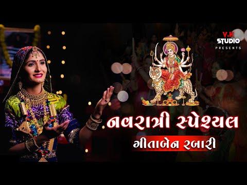 Maa Ashapura Tara Ashirwad    Geeta Rabari    Lalpur    Jamnagar    Gujarat