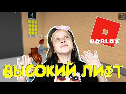 ИГРАЕМ В ROBLOX!! Я ТАКОЙ ВЫСОКИЙ ЛИФТ НИКОГДА НЕ ВИДЕЛА!!! ВВВВЕРХ!!!!!!