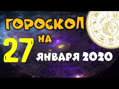 Гороскоп на завтра 27 января 2020 для всех знаков зодиака. Гороскоп на сегодня 27 января | Астрора