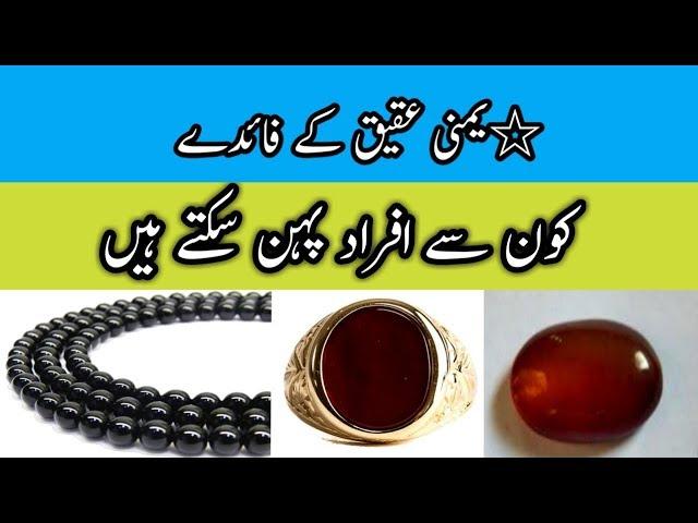 Yamni Aqeeq Ke Faiday Aur Kon Pehan sakta hai|All Stones Info in urdu ||