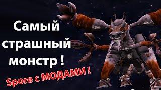 Самый страшный монстр ! ( Spore с модами ! )