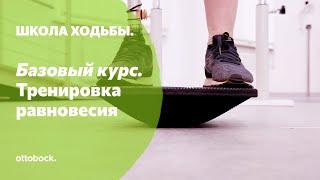 Школа ходьбы на протезе. Комплекс упражнений на балансировочной платформе
