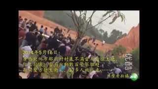 廣西欽州市那前村村民護地與警方激烈衝突