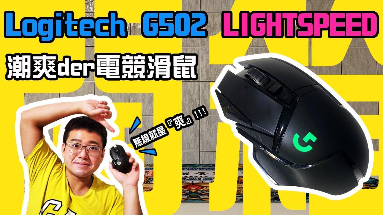 【麥可小開箱#031】Logitech G502 LIGHTSPEED,潮爽der~電競滑鼠【CC字幕】