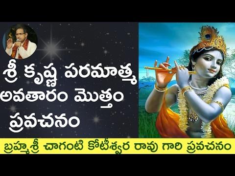 Lord Sri Krishna paripurna avatar full video by Sri #chaganti garu. శ్రీ కృష్ణ పరమాత్మ అవతారం