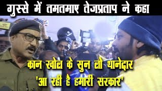 गुस्से से लाल Tej Pratap जब पहुंचे थाने, फिर क्या हुआ... देखिये Uncut वीडियो