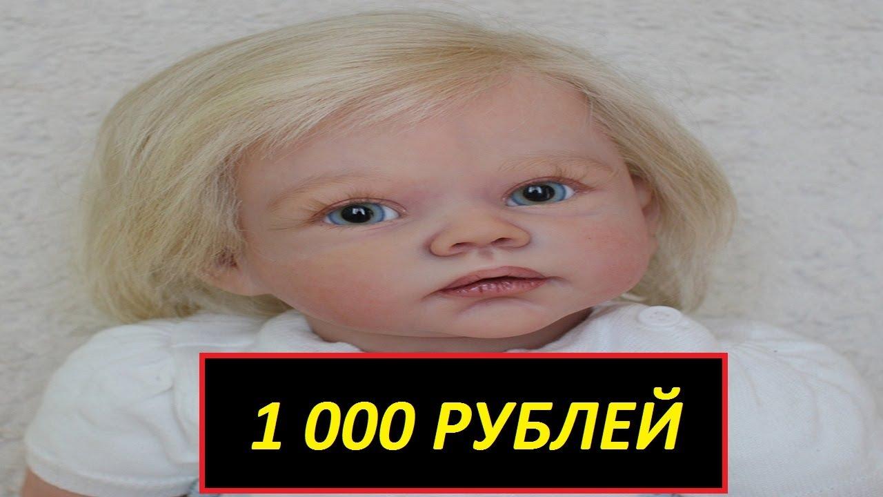 кукла реборн( продаю) - YouTube