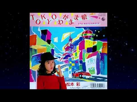Aya Matsumoto (松本彩) - Party Night- (1989)
