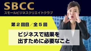 スモールビジネスクリエイトクラブ解説動画2/5