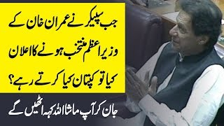 Imran Khan First Reaction After Prime Minister | Imran Khan Prime Minister Of Pakistan | Urdu Lab