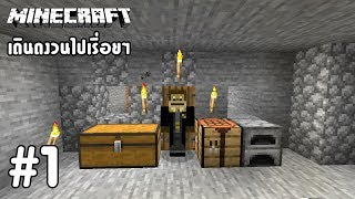 Minecraft เดินดง | #1 | จอมขุดทอง