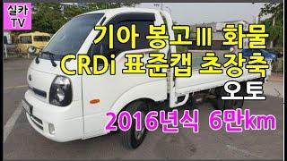오늘의중고차=  기아 봉고3 화물 CRDi 표준캡 초장…