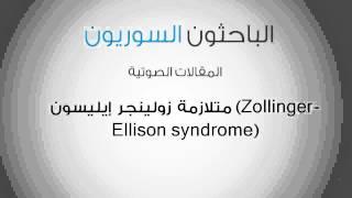 متلازمة زولينجر إيليسون Zollinger Ellison syndrome