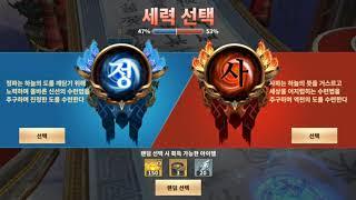 멸마M 모바일무협RPG 초반플레이!!