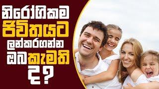Piyum Vila | නිරෝගිකම ජිවිතයට ලන්කරගන්න ඔබ කැමති ද ?  | 04-01-2019 | Siyatha TV Thumbnail