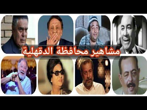 مشاهير محافظة الدقهلية؟!.