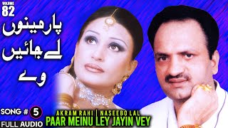 Sun Gharheya Meri Fariyaad - Akram Rahi & Naseebo Lal
