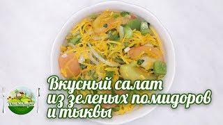Вкусный салат из зеленых помидоров и тыквы
