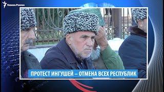 Отмена границ на Кавказе, избиение ингуша и фанатка-хулиганка