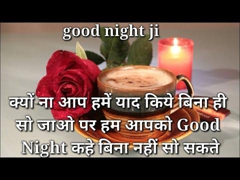 Kyu Na Aap Hame Yaad Kiye Bina So Jati Par ... | Good Morning Shayari