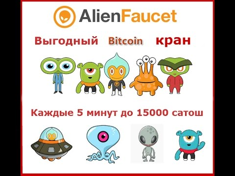 НОВЫЙ ВЫГОДНЫЙ Bitcoin КРАН До 15000 Satoshi каждые 5 минут Alien ...