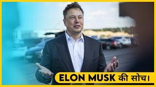 😯 Thoughts Of Elon Musk / Elon Musk /