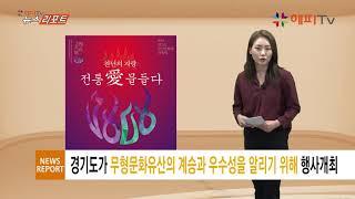 [해피TV 뉴스리포트] - 경기도 전통 애 물들다 27…