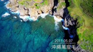 Publication Date: 2017-06-13 | Video Title: 2017-05-07 上水惠州公立學校 沖繩遊學團 day3