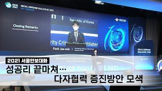 [2021 서울안보대화] 성공리에 끝마쳐…다자협력 증진…