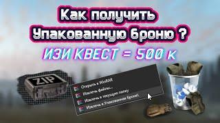 Как получить Упакованную броню в игре Сталкер Онлайн | 500.000 за 2 часа | Stay Out | Stalker Online