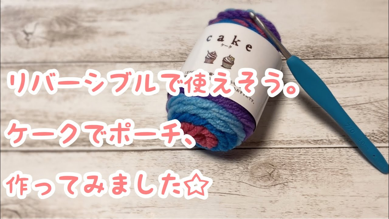 【かぎ針編み】簡単な模様編みのポーチを作ってみました☆(Crochet pouch)