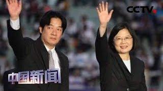 [中国新闻] 民进党2020党内初选白热化 蔡赖拉票拼民调 | CCTV中文国际