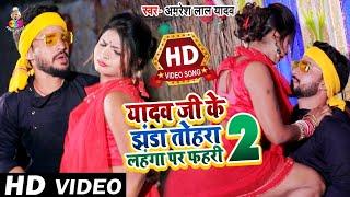 #Video |Yadav Ji Ke Jhanda Tohra Lahanga Par Fahari 2 | #Amresh Lal Yadav | Bhojpuri 2021 #shorts