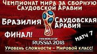 Бразилия - Саудовская Аравия финал чемпионата мира за сборную Саудовской Аравии в FIFA18 матч 7