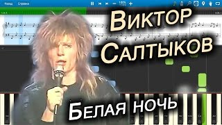 Виктор Салтыков - Белая ночь (на пианино Synthesia cover) Ноты и MIDI
