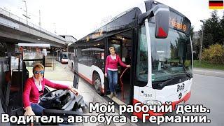 Водитель автобуса в Германии. Одинь день из жизни водителя автобуса в Германии. Мой рабочий день.