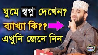 ঘুমে স্বপ্ন দেখলে কি করবেন- জেনে নিন (মিজানুর রহমান আজহারী)Bangla Waz Mizanur Rahman Azhari New