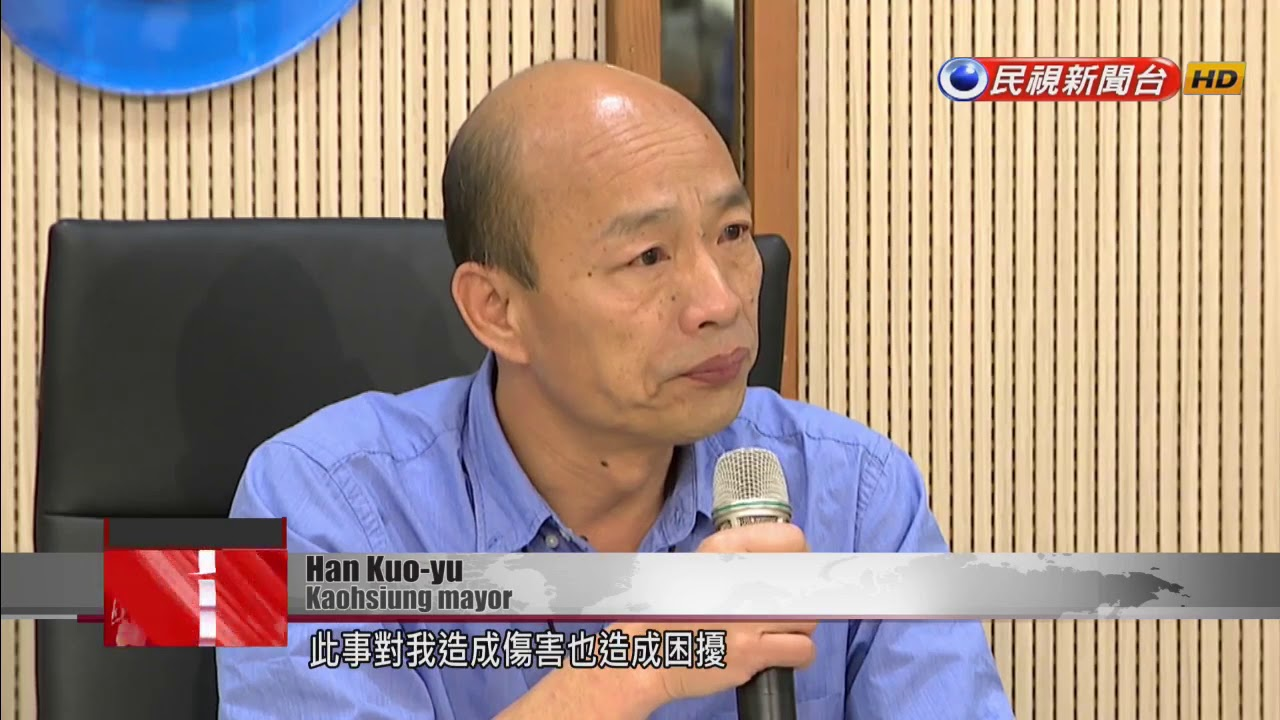 Han Kuo Yu Releases Donor Data To Defuse Controversy Youtube