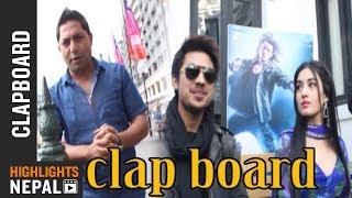 CLAP BOARD Ep. 634 | Report On Kri, Kanchhi, Panchebaaja, Nepte & more | Rajan Ghimire