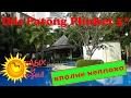 Вся правда про отель Ibis Patong Phuket 3* (о. Пхукет, Таиланд)! Отзыв про отель!